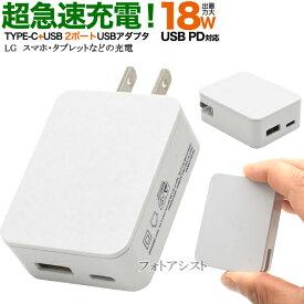 【互換品】 サムスン Galaxy スマートフォン 対応 18Wアダプター USB PD対応 18W 送料無料【メール便の場合】