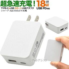 【互換品】 SHAPR シャープ スマートフォン・タブレット 対応 18Wアダプター USB PD対応 18W AQUOS アクオスなど充電 送料無料【メール便の場合】