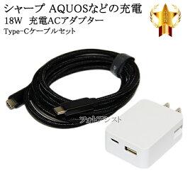 【互換品】 SHAPR シャープ スマートフォン・タブレット 対応 18WアダプターとType-Cケーブル(C-C gen2 1m 黒)充電セット USB PD対応 18W AQUOS アクオスなど充電 送料無料【メール便の場合】