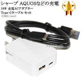 【互換品】 SHAPR シャープ スマートフォン・タブレット 対応 ACアダプターとType-Cケーブル(A-C gen1 1m 黒)充電セット USB PD対応 18W AQUOS アクオスなど充電 送料無料【メール便の場合】