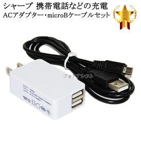 【互換品】 SHAPR シャープ 対応 2.1AアダプターとmicroUSBケーブル(マイクロBケーブル 1m 黒)充電セット AQUOS アクオスなど充電 送料無料【メール便の場合】