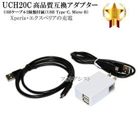 【互換品】 SONY ソニー UCH20C互換アダプター USBケーブル2種類付属(USB Type-C, USB Micro-B) ACアダプター Xperia・エクスペリア充電 送料無料【メール便の場合】