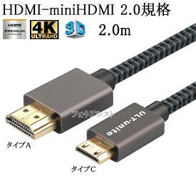 SANYO サンヨー対応 HDMI ケーブル HDMI (Aタイプ)-ミニHDMI端子(Cタイプ) 2.0規格対応 2.0m (イーサネット対応・Type-C・mini)