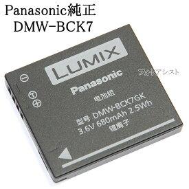 Panasonic パナソニック DMW-BCK7 海外表記版 純正バッテリーパック 送料無料【メール便の場合】 BCK7充電池