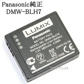 Panasonic パナソニック DMW-BLH7 海外表記版 純正LUMIX バッテリーパック 送料無料【メール便の場合】