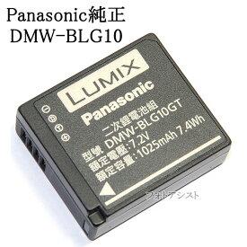 Panasonic パナソニック DMW-BLG10 海外表記版 純正バッテリーパック 送料無料【メール便の場合】 BLG10充電池