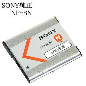 SONY ソニー純正 NP-BN  海外表記版 リチャージャブルバッテリーパック純正同梱品 送料無料【メール便の場合】 DSC-WX70など充電池