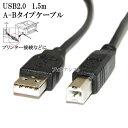 USB2.0ケーブル A-Bタイプ 1.5m プリンター接続などに 【IFC-USB/18・USBCB2・VX-U120などの互換品】 プリンターケー…