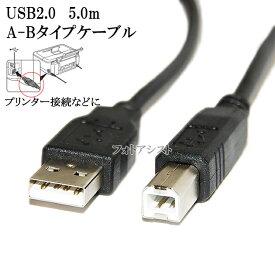 Canon キヤノン対応 USB2.0ケーブル A-Bタイプ 5.0m プリンター接続などに 【IFC-USB/18・VX-U120などの互換品】 プリンターケーブル 送料無料【メール便の場合】