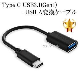 ELECOM/エレコム対応 USB-C - USBアダプタ OTGケーブル Type C USB3.1(Gen1)-USB A変換ケーブル オス-メス USB 3.0(ブラック) 送料無料【メール便の場合】