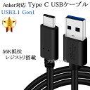 【互換品】Anker/アンカー対応 (USB Type-C ) A-タイプC 1.0m USB 3.1 Gen1 56Kレジスタ使用 送料無料【メール便…