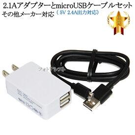 【互換品】その他メーカー対応 Part1 2.1AアダプターとmicroUSBケーブル( 5V 2.4A出力対応)充電セット 送料無料【メール便の場合】
