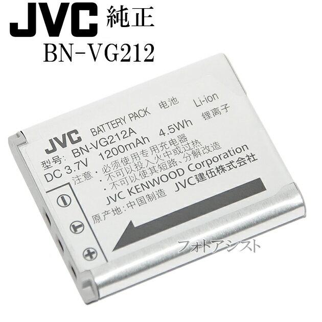 JVCKENWOOD JVC ビクター純正 BN-VG212 海外表記版 リチウムイオンバッテリー  送料無料【メール便の場合】