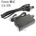 Canon キヤノン CA-570 コンパクトパワーアダプター 純正品 電源コード付き CA570