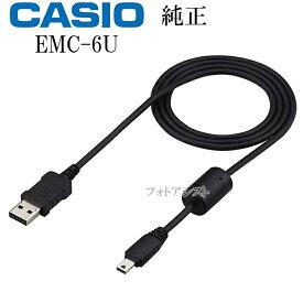 CASIO カシオ純正 EMC-6U デジタルカメラ EXILIM用充電USBケーブル ZR1300/ZR1100/ZR500対応など対応 送料無料【メール便の場合】
