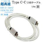 USB-CケーブルC-C【1m】USB3.1Gen2(10Gbps)PD対応5A100W出力E-Mark搭載USB-IF認証取得4K(UHD)対応メッシュシルバーType-Cケーブル送料無料【メール便の場合】