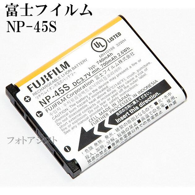 FUJIFILM 富士フイルム NP-45S 国内純正品 充電式バッテリー 充電池 送料無料【メール便の場合】