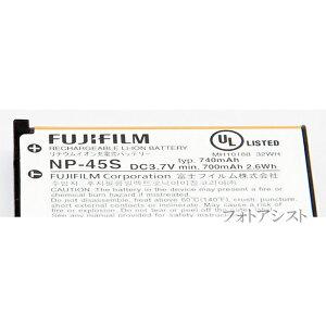 FUJIFILMフジフイルムNP-45S国内純正品充電式バッテリー充電池送料無料・あす楽対応【ネコポス】