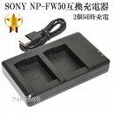 【互換品】SONY BC-TRW・BC-VW1互換充電器 NP-FW50対応2個同時充電器 保証付き 送料無料【メール便の場合】