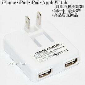 【互換品】 Apple アップル 5W USB電源アダプタ iPhone iPad iPod AppleWatch対応互換充電器(アダプター) アイフォン・アイパッド・アイポッド・アップルウォッチ充電器 送料無料【メール便の場合】