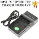 【互換品】 SONY ソニー BC-TRV ・ BC-TRP 互換充電器 USB充電タイプ (NP-FV50/70/100 NP-FH50/70/100 NP-...