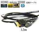 HDMI ケーブル HDMI - micro ソニー機種対応DLC-HEU15A互換品 1.4規格対応 1.5m ・金メッキ端子 送料無料【メール便…