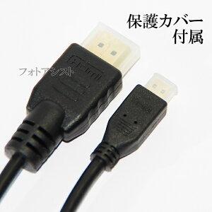HDMIケーブルHDMI-micro1.4規格対応1.5m・金メッキ端子(イーサネット対応・Type-D・マイクロ)いろんな機種対応送料無料【メール便の場合】