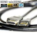 HDMI ケーブル HDMI -ミニHDMI端子 キヤノン HTC-100互換品 1.4規格対応 2.0m ・金メッキ端子 (イーサネット対応・Type-C・mini)  送料無料【メール便の場合】