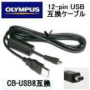 【互換品】OLYMPUS オリンパス 互換 CB-USB8 12ピンUSB接続ケーブル1.5m デジタルカメラ用  送料無料・あす楽対応【…