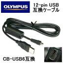 【互換品】OLYMPUS オリンパス CB-USB6 互換USB接続ケーブル デジタルカメラ用  送料無料・あす楽対応【メール便】