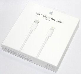 アップル純正 Apple Lightning USB-Cケーブル(2m) MKQ42AM/A 国内純正品 iPhone/iPad/iPod対応 あす楽対応