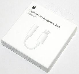 アップル純正 Apple Lightning - 3.5mmヘッドフォンジャックアダプタ MMX62J/A 国内純正品  iPhone/iPad/iPod対応 送料無料【メール便の場合】
