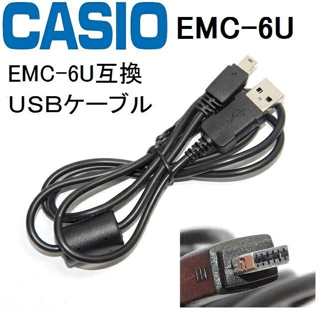 【互換品】CASIO カシオ EMC-6U 互換 USB接続ケーブル1.0m デジタルカメラ用  送料無料