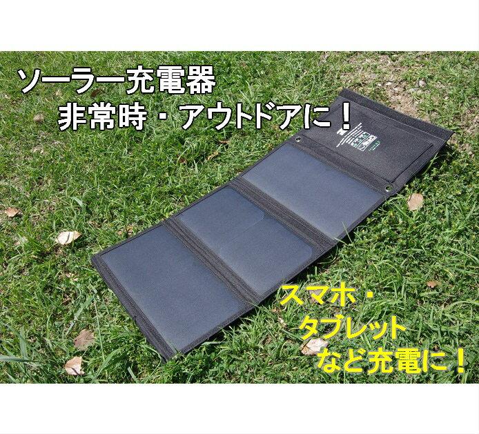 PhotoAssist ソーラー充電器 21W 折りたたみ式太陽発電パネル スマホ・タブレットなどの充電に 【キャンプ・防災グッズ】