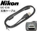 【互換品】Nikon ニコン 互換 UC-E16 USB接続ケーブル1.0m  送料無料【メール便の場合】