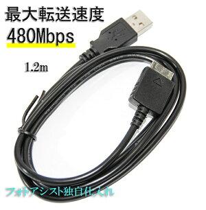 【互換品】SONYソニー高品質互換USBケーブル(WM-PORT専用)WMC-NW20MUウォークマン充電・データ転送ケーブル送料無料【メール便の場合】