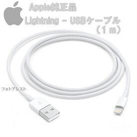 アップル純正 Apple Lightning - USBケーブル(1 m) MQUE2AM/A 国内純正品  iPhone/iPad/iPod対応 送料無料【メール便の場合】