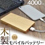 天然木木製モバイルバッテリー4000mah大容量USB充電ケーブル付属軽量薄型スマホやタブレット、カメラの充電に!送料無料【メール便の場合】