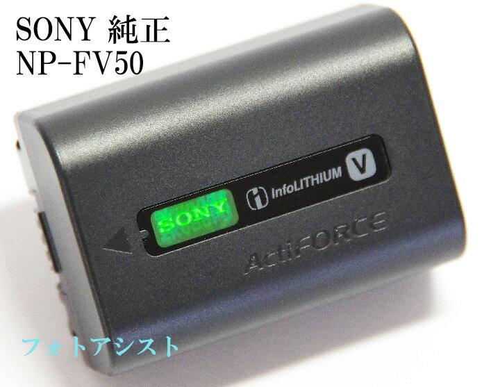 SONY ソニー NP-FV50  純正ホログラム付き・新デザイン版 送料無料【メール便の場合】 カメラバッテリー 充電池