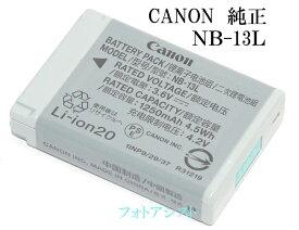 Canon キヤノン純正 バッテリーパック NB-13L PowerShot・CB-2LH対応充電池 送料無料【メール便の場合】