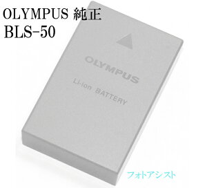 OLYMPUSオリンパスBLS-50ミラーレス一眼用リチウムイオン充電池国内純正品送料無料・あす楽対応【ネコポス】