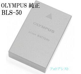 OLYMPUS オリンパス BLS-50 ミラーレス一眼用 リチウムイオン充電池 国内純正品 送料無料【メール便の場合】 BLS50カメラバッテリー