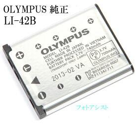 OLYMPUS オリンパス  LI-42B 海外表記版 純正リチウムイオン充電池  送料無料【メール便の場合】  LI42Bカメラバッテリー