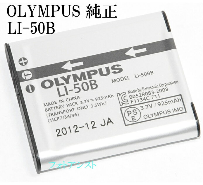 OLYMPUS オリンパス リチウムイオン充電池 LI-50B 純正   送料無料【メール便の場合】  LI50Bカメラバッテリー