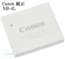 Canon キヤノン バッテリーパックNB-4L 国内純正品 送料無料【メール便の場合】  NB4L充電池
