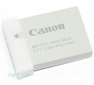Canonキヤノン純正バッテリーパックNB-5L海外表記版NB5L送料無料・あす楽対応【ネコポス】