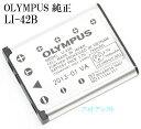 OLYMPUS オリンパス  LI-42B 日本国内表記版 純正リチウムイオン充電池  送料無料【メール便の場合】  LI42Bカメ…