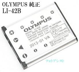 OLYMPUS オリンパス  LI-42B 日本国内表記版 純正リチウムイオン充電池  送料無料【メール便の場合】  LI42Bカメラバッテリー