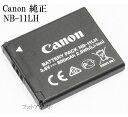 Canon キャノン バッテリーパック NB-11LH 〔NB11LH充電池〕 海外表記版 送料無料【メール便の場合】
