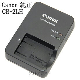 Canon キヤノン 純正品 CB-2LH バッテリーチャージャー NB-13L専用充電器 送料無料【メール便の場合】